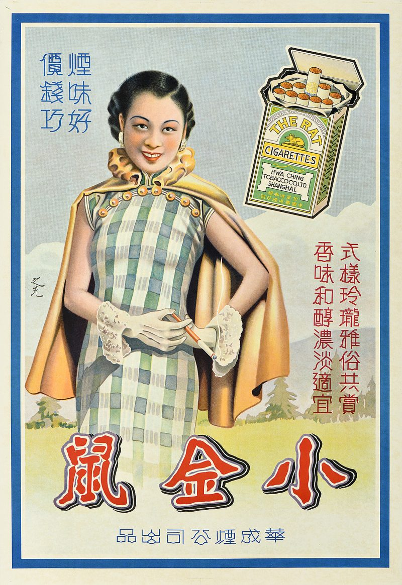 illustrational poster of a Chinese woman posing in luxurious clothing