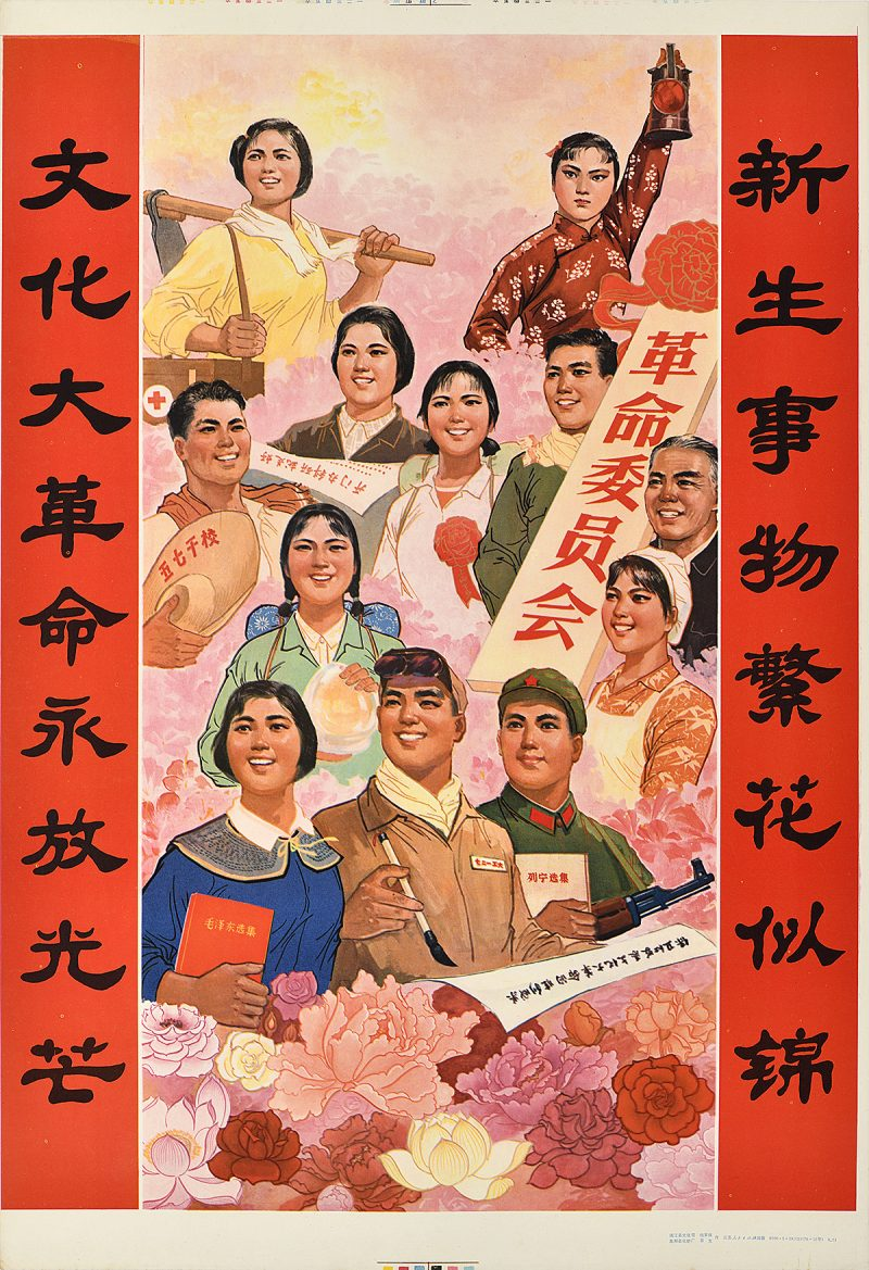 illustrational poster of various Chinese people of different occupations and professions