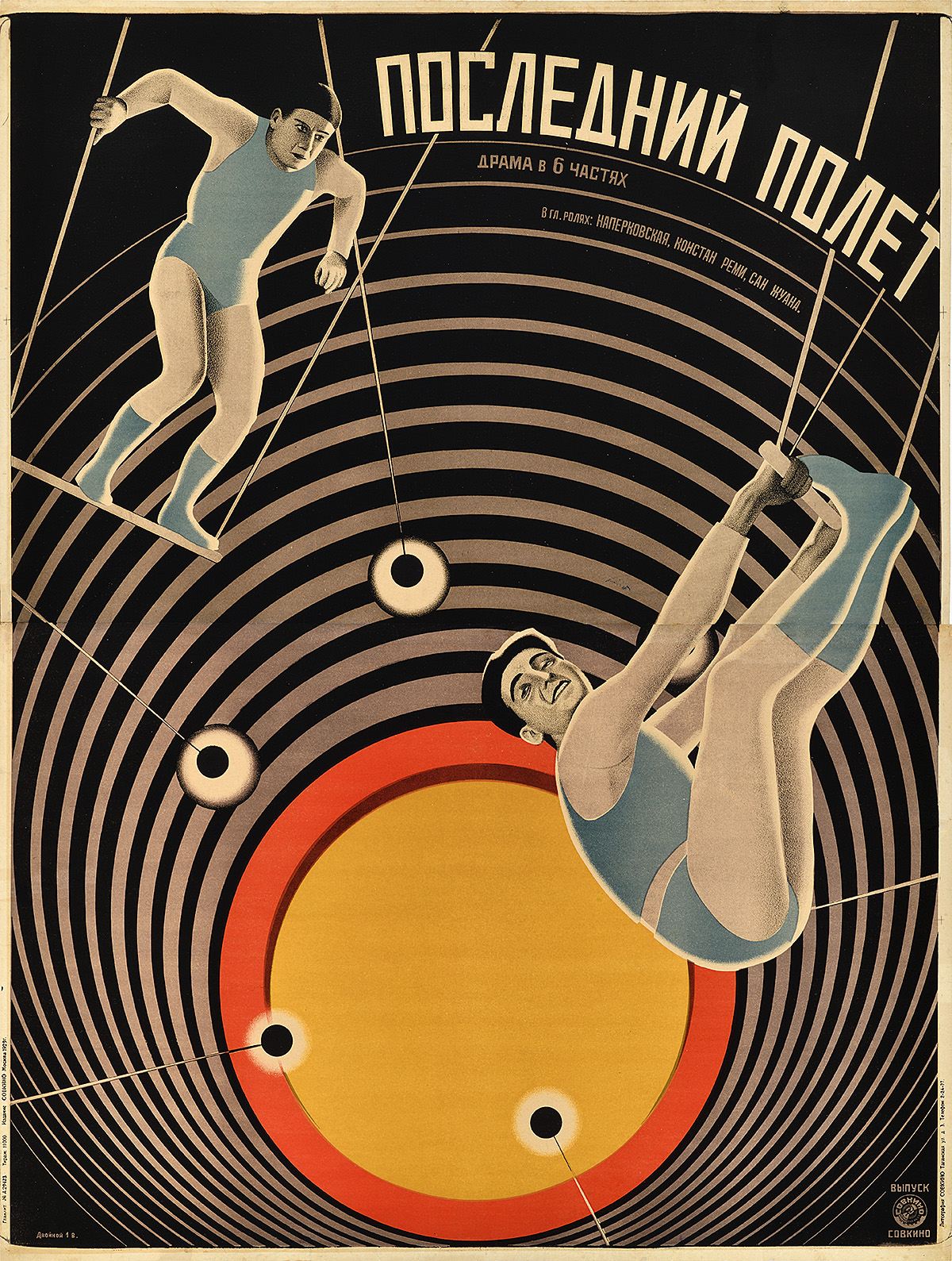 illustrational poster of two circus performers in blue costumes doing various trapeze acts