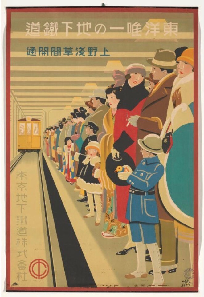 illustrative poster of a train platform filled with people awaiting an arriving train